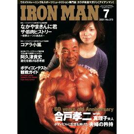 月刊IRONMAN MAGAZINE(アイアンマン) 2021年7月号