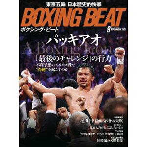 【新ボクシング雑誌】 『BOXING BEAT』 2021年10月号