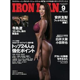 月刊IRONMAN MAGAZINE(アイアンマン) 2021年9月号