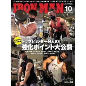 月刊IRONMAN MAGAZINE(アイアンマン) 2021年10月号
