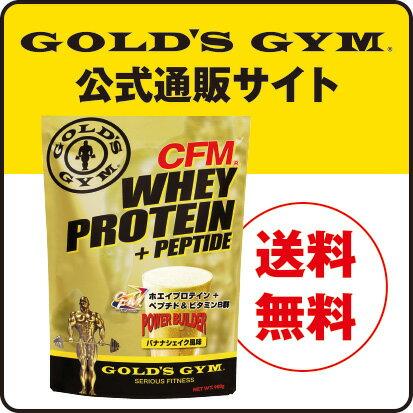 【高品質ホエイプロテイン】GOLD'S GYM(ゴールドジム)ホエイプロテイン バナナシェイク風味 900g |プロテインサプリメント プロテイン 健康食品 たんぱく質 タンパク質 筋力 ホエイ golds gold ビタミン ペプチド アミノ酸 BCAA bcaa