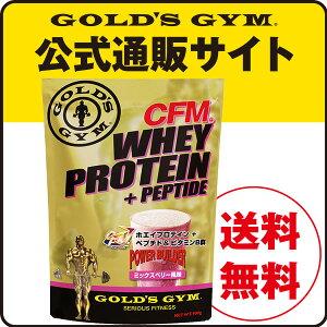 【高品質ホエイプロテイン】GOLD'SGYM(ゴールドジム)ホエイプロテインミックスベリー風味900g