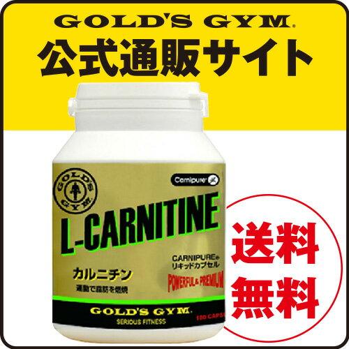【燃焼サポート】GOLD'S GYM(ゴールドジム)L−カルニチン サプリメント サプリ 栄養補助食品 健康食品 ダイエットサプリメント ダイエットサプリ ダイエット 燃焼系サプリ ダイエットサポート シェイプアップ ダイエット商品 減量サポート