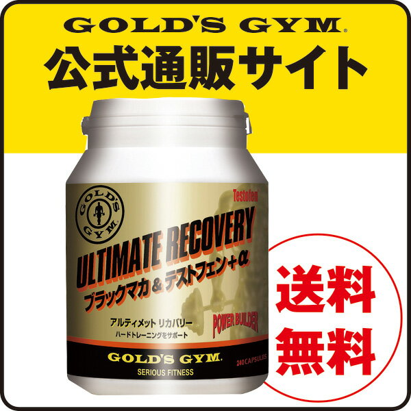 GOLD'S GYM(ゴールドジム)アルティメットリカバリー【現在入荷待ちです】ブラックマカ&テストフェン+α 300粒入|トンカットアリ トンカット トンカットアリエキス サプリメント サプリ 栄養補助食品 健康食品 マカ 筋力 リカバリー ボディービル ボディビル
