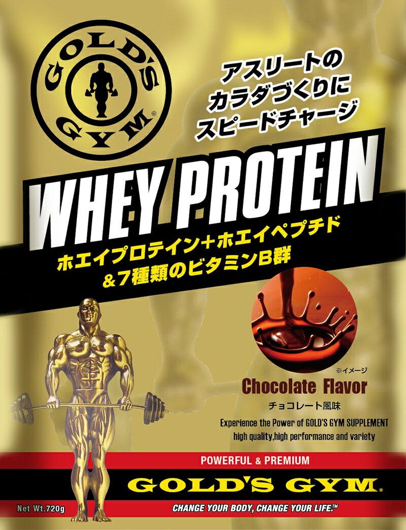 GOLD'S GYM(ゴールドジム)ホエイプロテイン チョコレート風味720g |プロテインサプリメント プロテイン 溶けやすい 健康食品 たんぱく質 タンパク質 筋力 ホエイ golds gold ビタミン ペプチド アミノ酸 BCAA bcaa WPI wpi