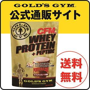 【高品質ホエイプロテイン】ゴールドジムホエイプロテインダブルチョコレート風味900g