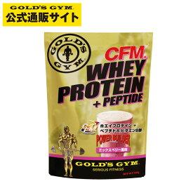 【高品質ホエイプロテイン】GOLD'S GYM(ゴールドジム)ホエイプロテイン ミックスベリー風味 900g|プロテイン ホエイ ドリンク プロテインパウダー wpi 筋力 ビタミンb群 ストロベリー ベリー ペプチド bcaa サプリメント ゴールド ジム CFM