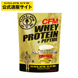 【高品質ホエイプロテイン】GOLD'S GYM(ゴールドジム)ホエイプロテイン バナナシェイク風味 2kg |プロテインサプリメント プロテイン 健康食品 たんぱく質 タンパク質 筋力 ホエイ golds gold ビタミン ペプチド アミノ酸 BCAA bcaa