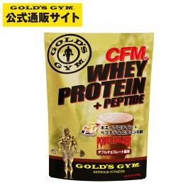 【高品質ホエイプロテイン】GOLD'S GYM(ゴールドジム)ホエイプロテイン ダブルチョコレート風味 900g |プロテインサプリメント プロテイン 健康食品 たんぱく質 タンパク質 筋力 ホエイ golds gold ビタミン ペプチド アミノ酸 CFM