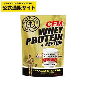 【高品質ホエイプロテイン】GOLD'S GYM(ゴールドジム)ホエイプロテイン リッチミルク風味 2kg |プロテインサプリメント プロテイン 健康食品 たんぱく質 タンパク質 筋力 ホエイ golds gold ビタミン ペプチド アミノ酸 BCAA bcaa CFM