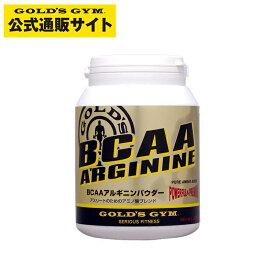 【公式サイト】GOLD'S GYM ゴールドジム BCAAアルギニンパウダー 250g | スポーツサプリメント サプリメント サプリ 栄養補助食品 健康食品 筋力 L-アルギニン パウダー ロイシン ボディービル ボディビル golds gym gold 筋肉の最重要アミノ酸