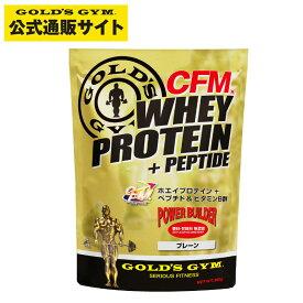 【公式サイト】GOLD'S GYM ゴールドジム CFM ホエイプロテイン プレーン風味 2kg | 高品質ホエイプロテインプロテインサプリメント プロテイン 健康食品 たんぱく質 タンパク質 筋力 ホエイ golds gold ビタミン ペプチド アミノ酸 BCAA bcaa 高品質ホエイプロテイン