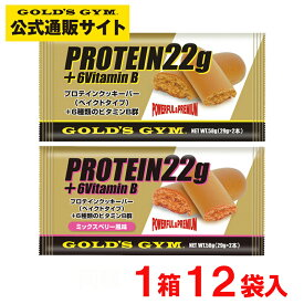 【公式サイト】GOLD'S GYM ゴールドジム プロテインクッキーバー 1箱12袋入 ( ベイクドタイプ ) | プロテインバー プロテインサプリメント プロテイン 健康食品 健康補助食品 たんぱく質 タンパク質 筋力 クッキー 間食 golds gold