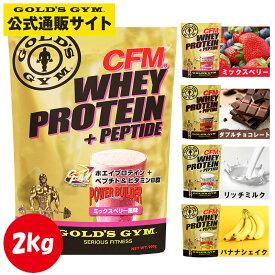 【公式サイト】 GOLD'S GYM ゴールドジム CFM ホエイプロテイン 2kg | ミックスベリー ダブルチョコレート リッチミルク バナナシェイク プロテイン サプリメント プロテイン 健康食品 タンパク質 筋力 ホエイ プロテインパウダー 筋トレ