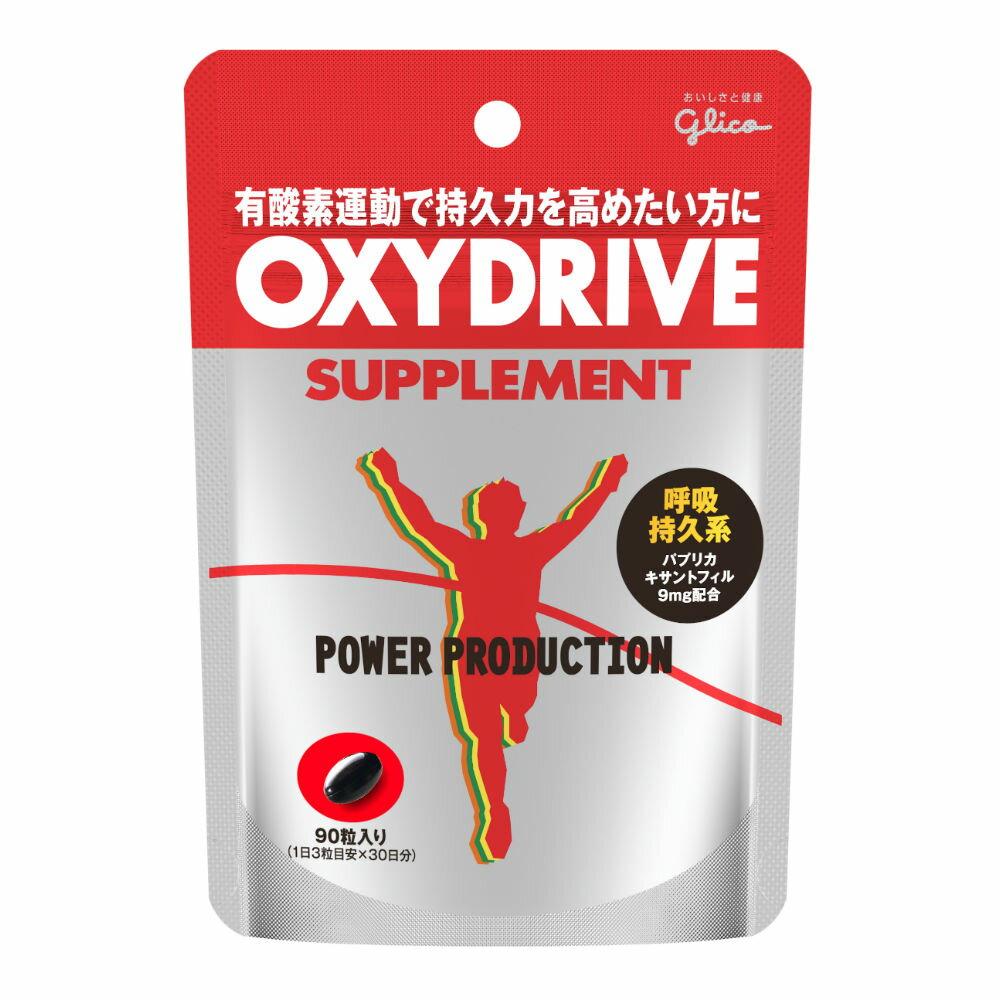 グリコパワープロダクション(江崎グリコ)オキシドライブ サプリメント 90粒
