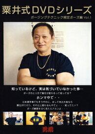 ボディビルDVD粟井式DVDシリーズVol.1ポージングテクニック規定ポーズ編