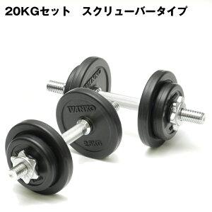 IVANKO イヴァンコ 社製 SDRUB-20kgセット(10kg×2) スクリューバータイプ【日本総代理店】 【Φ28mm高品質ダンベルセット】