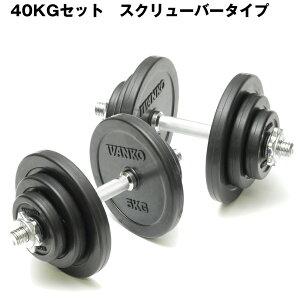 IVANKO イヴァンコ 社製 SDRUB-40kgセット スクリューバータイプ【日本総代理店】 【Φ28mm高品質ダンベルセット】