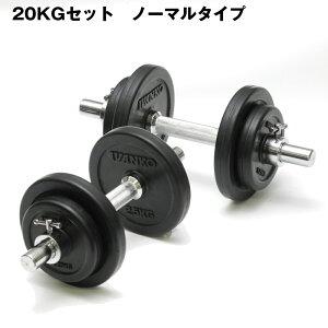 IVANKO イヴァンコ 社製 SDRUB-20kg セットダンベル 2個セット ノーマルバータイプ 【日本総代理店】| 可変ダンベル 可変式ダンベル ダンベル 20キロ ウエイト ウェイト ウェイトトレーニング ウ