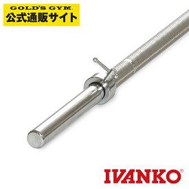 【12月入荷予定】【長さ1450mm】 IVANKO イヴァンコ 社製 エクササイズスタンダードバー IB-14 【日本総代理店】 Φ28mm 高品質バーベルバー バーベルバー シャフト バーベルシャフト ウエイトトレーニング