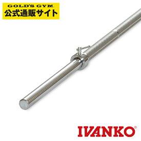 【現在入荷待ちです】【長さ2070mm】IVANKO イヴァンコ 社製 エクササイズスタンダードバー IB-20 【日本総代理店】Φ28mm 高品質バーベルバー バーベルバー シャフト バーベルシャフト ウエイトトレーニング