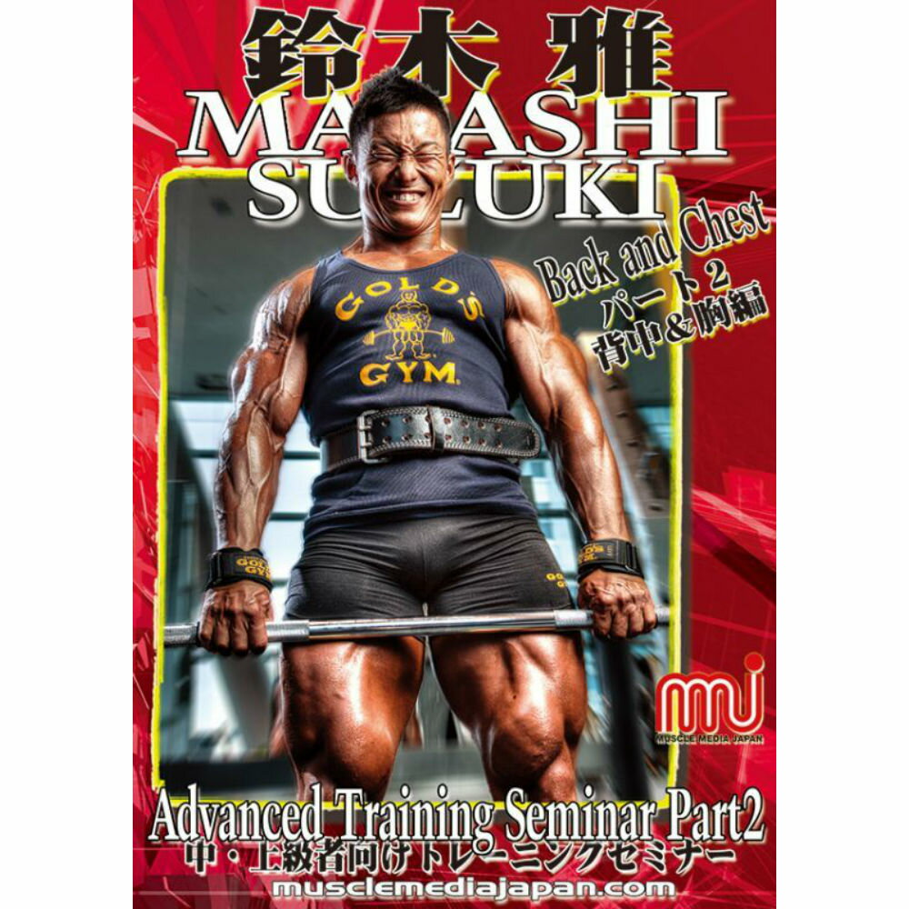 MUSCLE MEDIA JAPAN鈴木雅アドバンストレーニングセミナー2背中&胸編