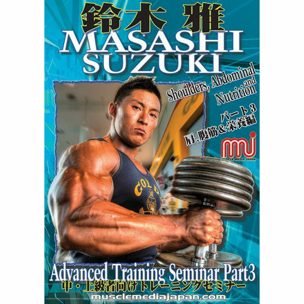 MUSCLE MEDIA JAPAN鈴木雅アドバンストレーニングセミナー3肩、腹筋&栄養編