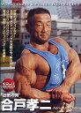 MUSCLE MEDIA JAPAN合戸孝二 トレーニングDVD狂気の男