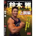 マッスルメディアジャパン DVD鈴木雅トレーニングメソッド 上腕編【現在入荷まちです】