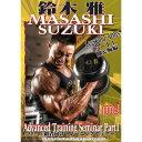 MUSCLE MEDIA JAPAN鈴木雅アドバンストレーニングセミナー1脚&腕編