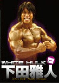 MUSCLE MEDIA JAPAN下田 雅人 トレーニングDVDホワイトハルク