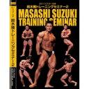 MUSCLE MEDIA JAPAN鈴木雅トレーニングセミナー2 DVD