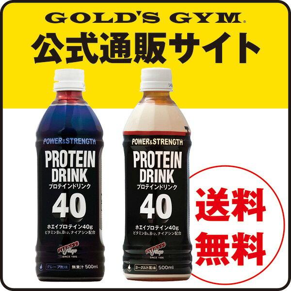 フィットネスショップオリジナルプロテインドリンク40 24本入  プロテインサプリメント プロテイン 健康食品 健康補助食品 たんぱく質 サプリ サプリメント タンパク質 筋力 ドリンク プロテインドリンク GOLD'S GYM ゴールドジム golds gold