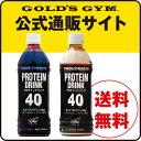 フィットネスショップオリジナルプロテインドリンク40 24本入 |プロテインサプリメント プロテイン 健康食品 健康補助食品 たんぱく質 サプリ サプリメント タンパク質 筋力 ドリンク プロテインド