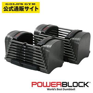 【5月下旬入荷予定】【日本総代理店】POWER BLOCK(USA) パワーブロック SP50 50ポンド 23kg 1ペア 2個セット | 可変ダンベル 可変式ダンベル 2個セット ダンベルセット ウェイト ウエイトトレーニン