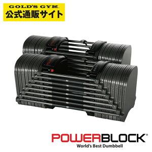 【1月末入荷予定】POWER BLOCK (USA) パワーブロック SP EXP[90ポンド(約41kg)] 1ペア | 可変ダンベル 可変式ダンベル 2個セット ダンベルセット ウエイト ウェイト ウェイトトレーニング トレーニング