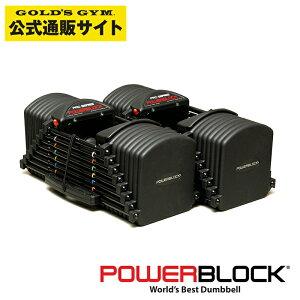 【5月入荷予定】POWER BLOCK (USA) パワーブロック PRO EXP ウレタンコート [90ポンド(約41kg)] 1ペア | 可変ダンベル 可変式ダンベル 2個セット ダンベルセット ウエイト ウェイト ウェイトトレーニン