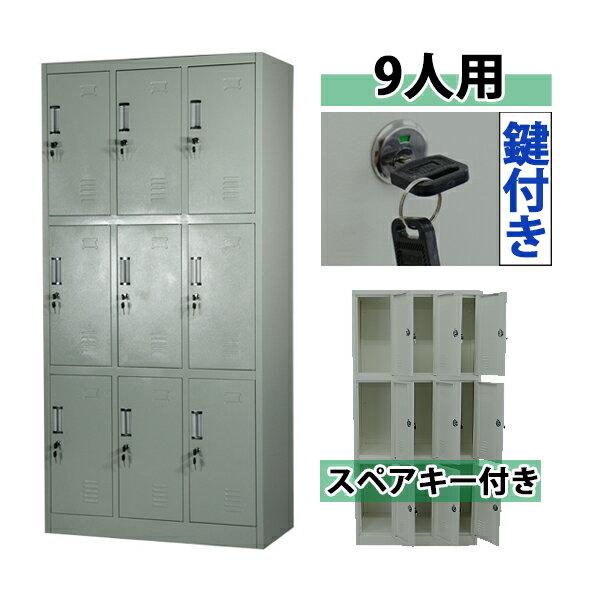 送料無料 新品 スチールロッカー スチールキャビネット キャビネット 9人用 10-011