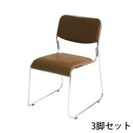 送料無料 新品 3脚セット ミーティングチェア 会議イス 会議椅子 スタッキングチェア パイプチェア パイプイス パイプ椅子 ブラウン