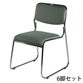 送料無料 新品 6脚セット ファブリック ミーティングチェア 会議イス 会議椅子 スタッキングチェア パイプチェア パイプイス パイプ椅子 グレー