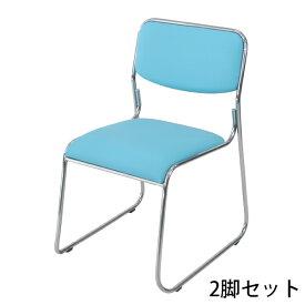 送料無料 新品 2脚セット ミーティングチェア 会議イス 会議椅子 スタッキングチェア パイプチェア パイプイス パイプ椅子 ライトブルー