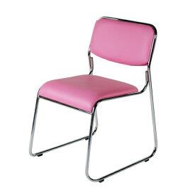 送料無料 新品 ミーティングチェア 会議イス 会議椅子 スタッキングチェア パイプチェア パイプイス パイプ椅子 ピンク