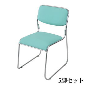 送料無料 新品 5脚セット ミーティングチェア 会議イス 会議椅子 スタッキングチェア パイプチェア パイプイス パイプ椅子 スカイブルー