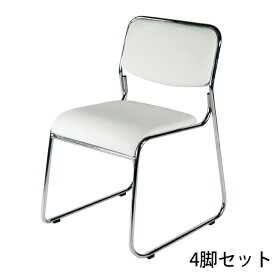 送料無料 新品 ミーティングチェア 会議イス 会議椅子 スタッキングチェア パイプチェア パイプイス パイプ椅子 4脚セット スノーホワイト