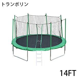 送料無料 新品 14FT (直径:約426cm) 大型トランポリン トランポリン 梯子 ダイエット 美脚 筋力 トレーニング エクササイズ フィットネス メタボ解消
