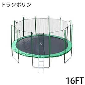 送料無料 新品 16FT (直径:約487cm) 大型トランポリン トランポリン 梯子 ダイエット 美脚 筋力 トレーニング エクササイズ フィットネス メタボ解消