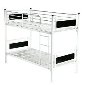 送料無料 新品 パネルベッド パイプ二段ベッド パイプ2段ベッド 二段ベッド 2段ベッド パイプベッド シングルベッド スチールベッド 052WH/BK