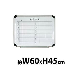 送料無料 新品 がっちりフレーム ホワイトボード アルミ枠 トレイ付き マグネット対応 スケジュールボード 片面 月予定表 600×450 壁掛け
