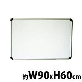 送料無料 新品 がっちりフレーム ホワイトボード アルミ枠 トレイ付き マグネット付き 片面 600×900 壁掛