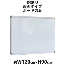 訳あり 送料無料 新品 ホワイトボード ボードのみ 単品 W1200xH900 両面 1200x900 120x90 マグネット使用可 アルミ枠 白板 スチール 掲示板 リバーシブル オフィス 12090wwst